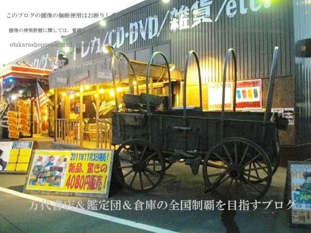 万代古川店11-6
