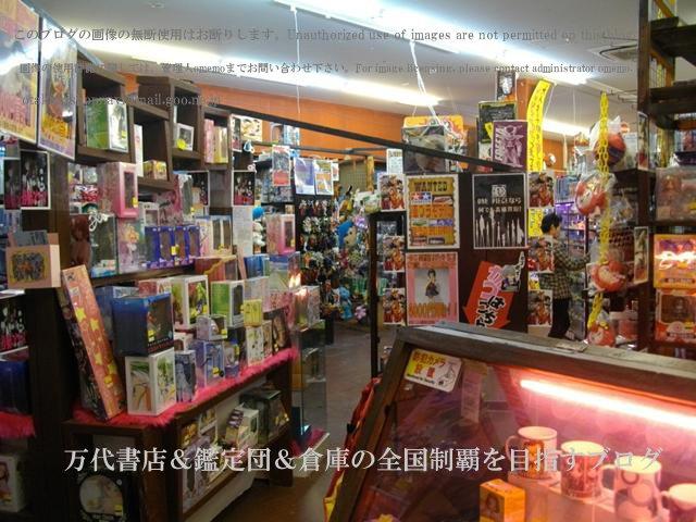 万代古川店11-9