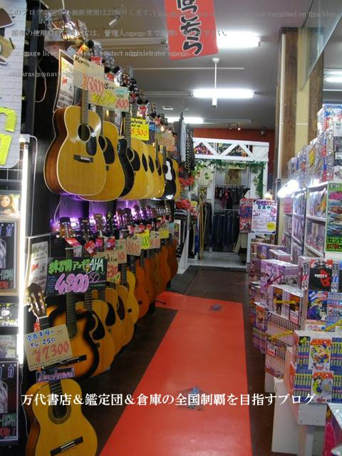 万代古川店11-11