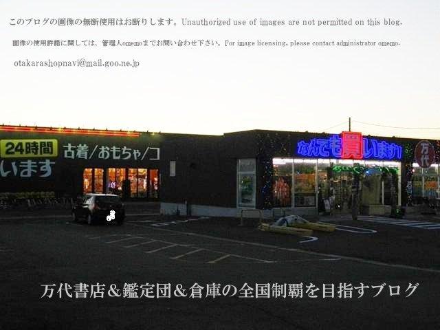 万代古川店11-13