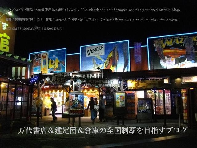 万代仙台泉店11-2