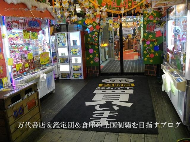 万代仙台泉店11-3