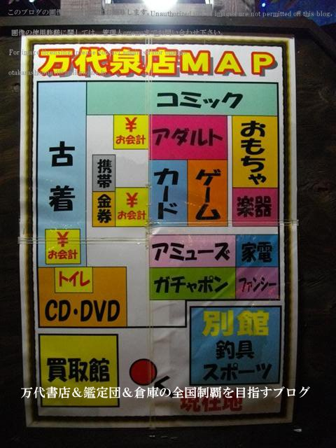 万代仙台泉店11-4