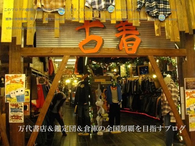 万代仙台泉店11-5