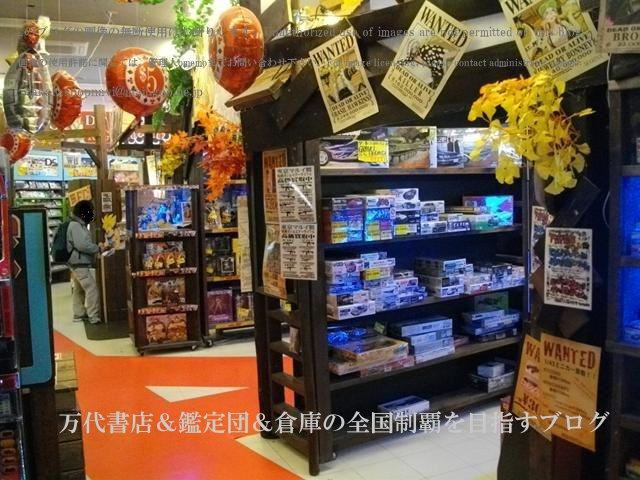 万代仙台泉店11-7