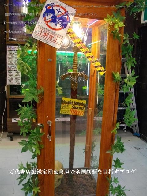 万代仙台泉店11-9
