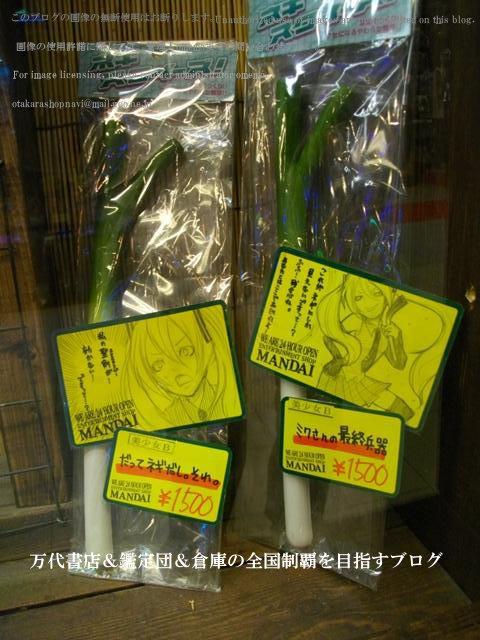 万代仙台泉店11-10