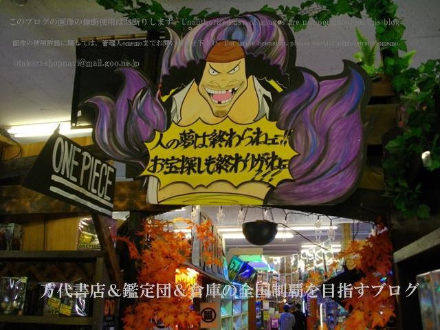 万代仙台泉店11-11