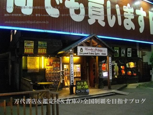 万代仙台泉店11-13