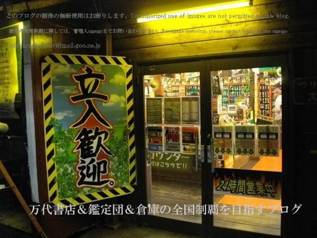 万代仙台泉店11-15