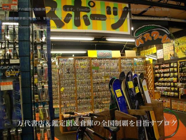 万代仙台泉店11-16