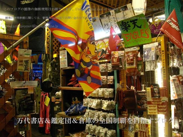 万代仙台泉店11-17