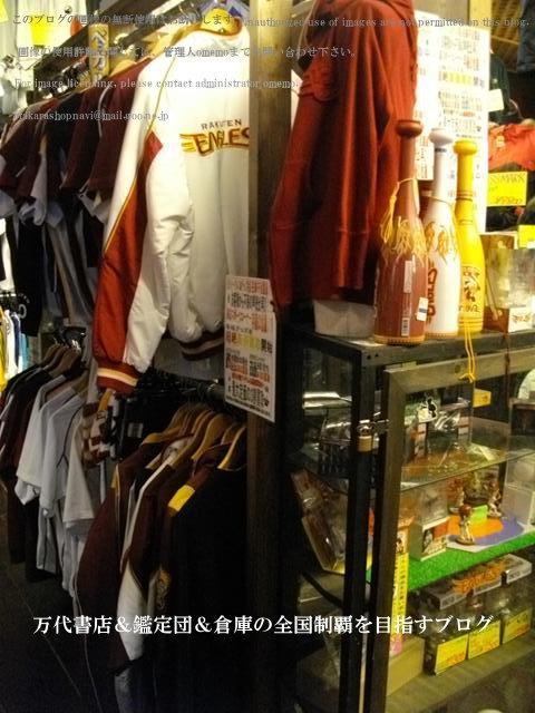 万代仙台泉店11-18