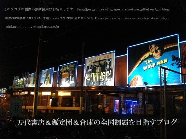 万代仙台泉店11-19