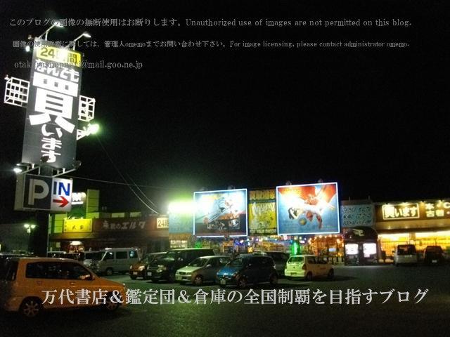 万代仙台南店