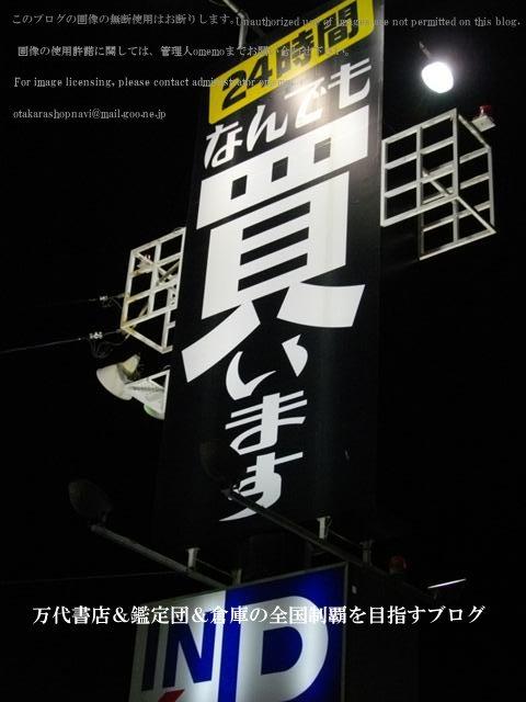 万代仙台南店11-2