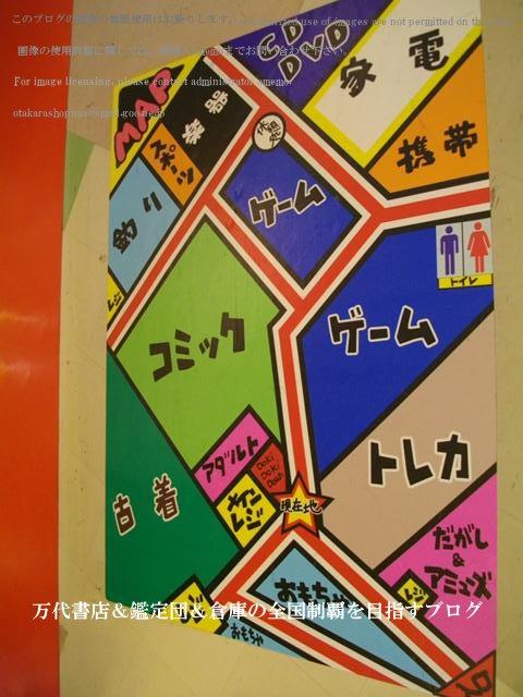 万代仙台南店11-4