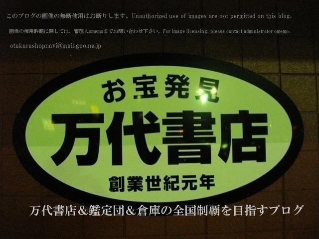 万代仙台南店11-13