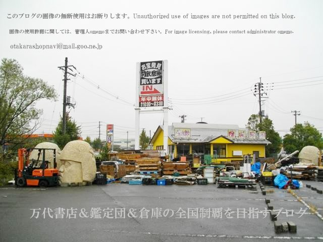 ドッポ本宮店,開放倉庫本宮店11-2