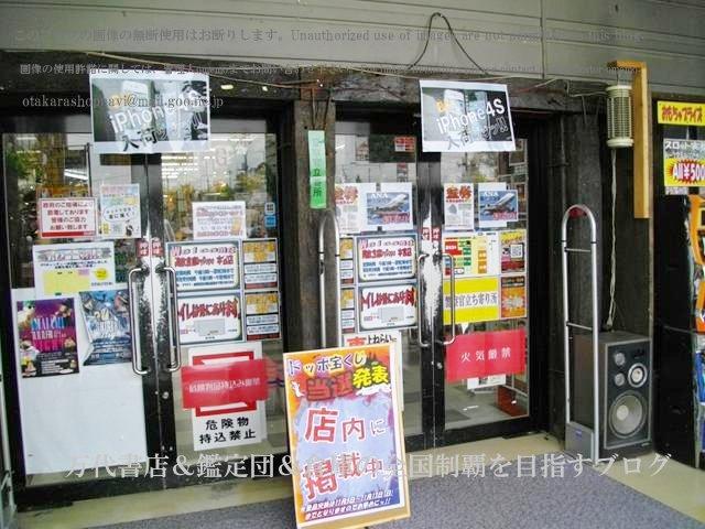 ドッポ本宮店,開放倉庫本宮店11-3