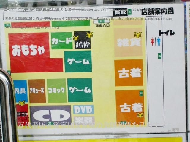 ドッポ本宮店,開放倉庫本宮店11-4