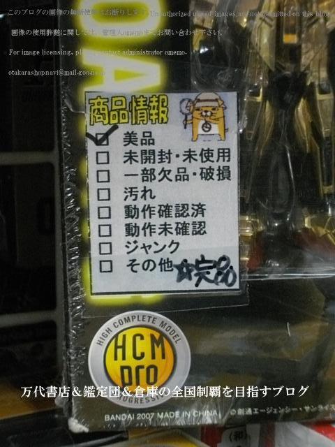 ドッポ本宮店,開放倉庫本宮店11-11