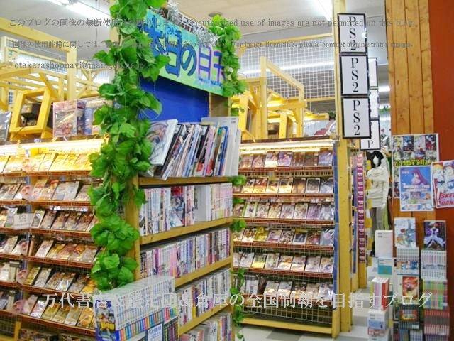 ドッポ本宮店,開放倉庫本宮店11-12