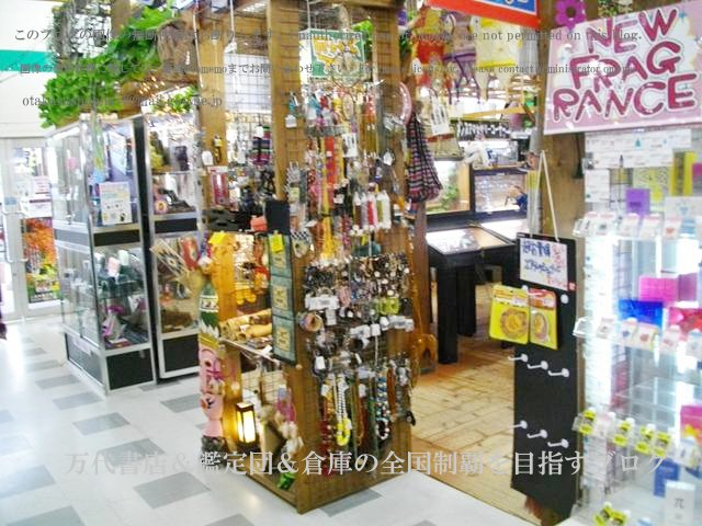 ドッポ本宮店,開放倉庫本宮店11-14