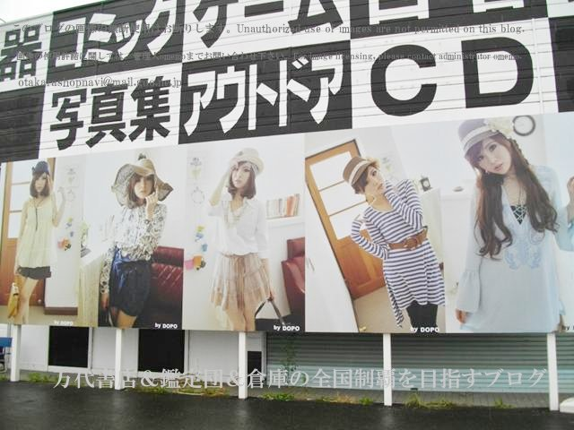 ドッポ本宮店,開放倉庫本宮店11-16