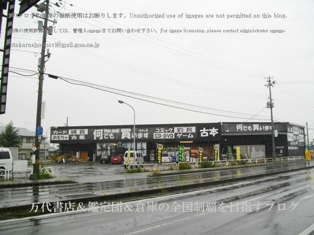 ドッポ会津店,開放倉庫会津若松店