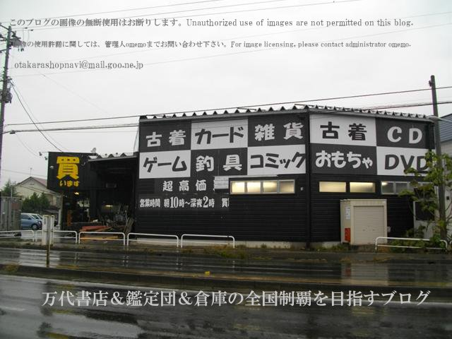 ドッポ会津店,開放倉庫会津若松店12-2