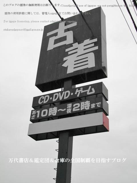ドッポ会津店,開放倉庫会津若松店11-3