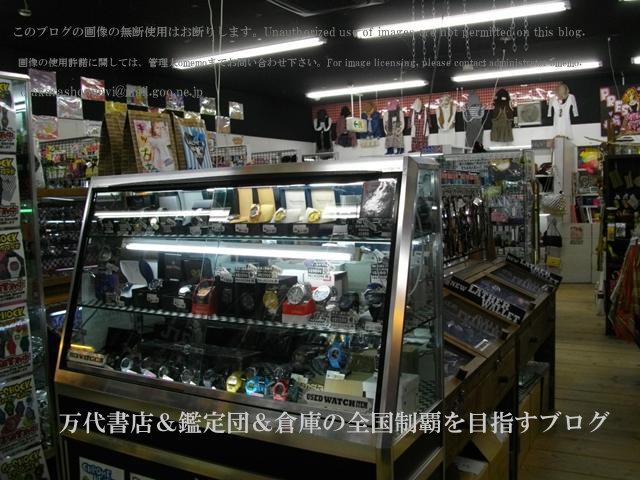 ドッポ会津店,開放倉庫会津若松店12-13