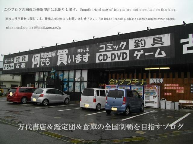 ドッポ会津店,開放倉庫会津若松店12-14