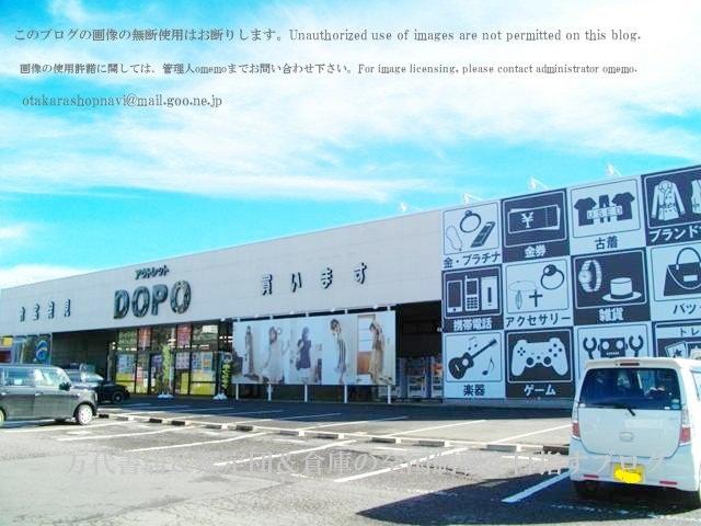 ドッポ須賀川店,DOPO須賀川店