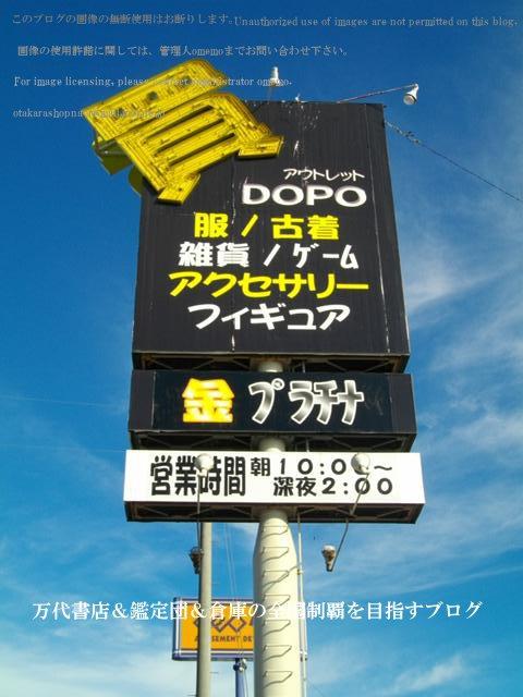 ドッポ須賀川店,DOPO須賀川店12-2