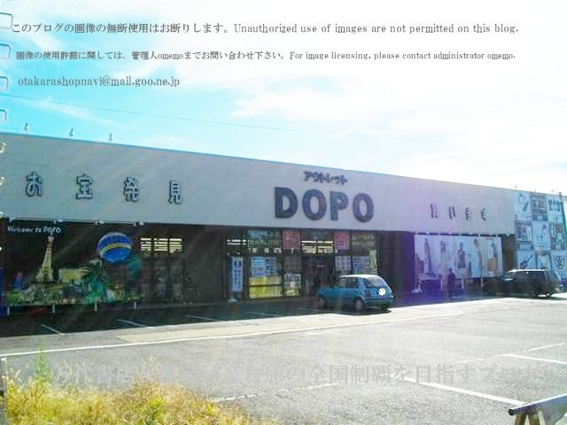 ドッポ須賀川店,DOPO須賀川店12-3