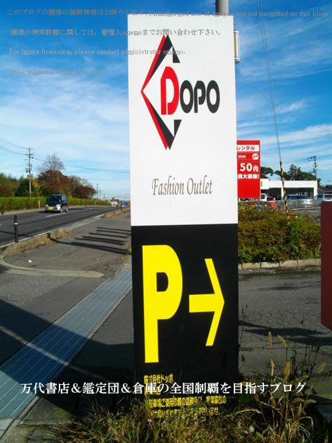 ドッポ須賀川店,DOPO須賀川店12-4