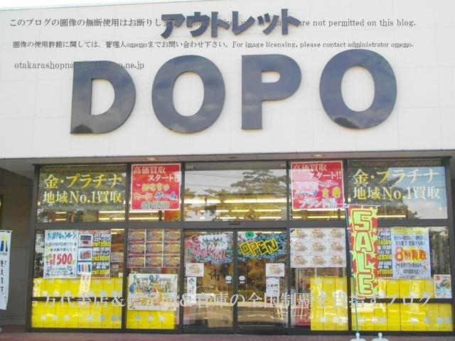 ドッポ須賀川店,DOPO須賀川店12-5