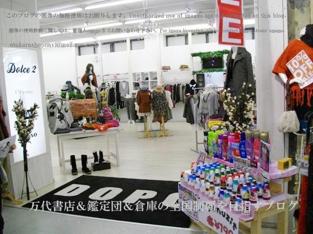 ドッポ須賀川店,DOPO須賀川店12-7