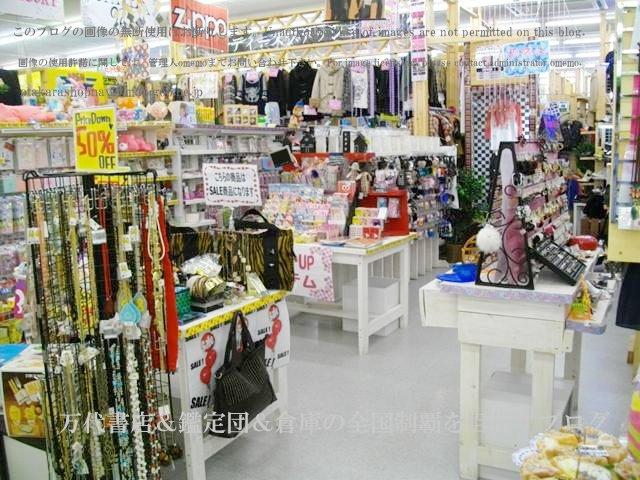 ドッポ須賀川店,DOPO須賀川店12-8