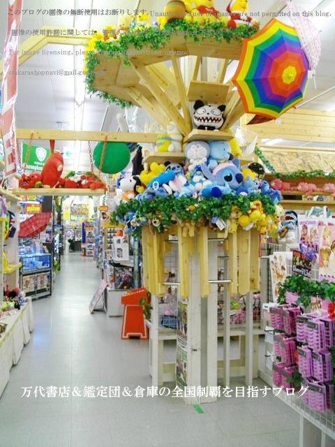 ドッポ須賀川店,DOPO須賀川店12-12
