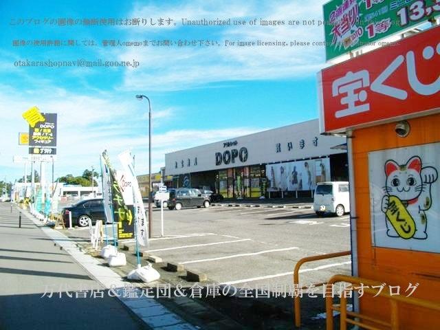 ドッポ須賀川店,DOPO須賀川店12-16