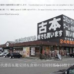お宝中古市場新潟本店