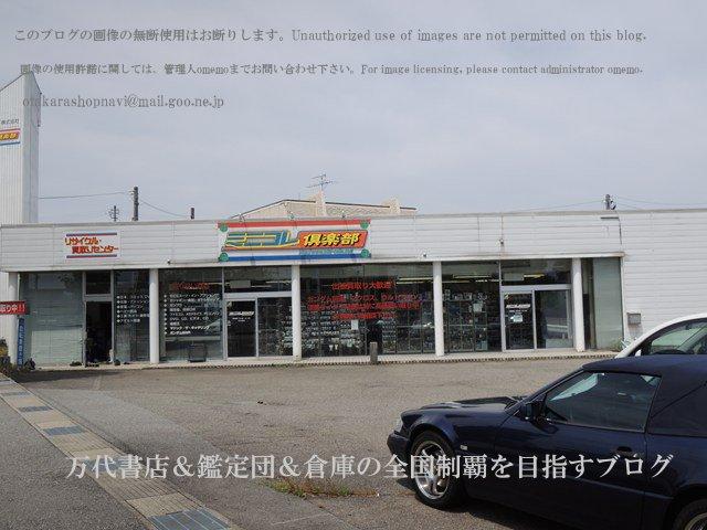 ミニコレ倶楽部富山本店