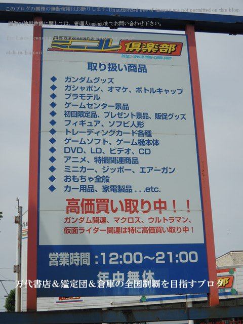 ミニコレ倶楽部富山本店12-2