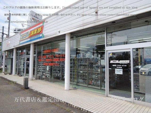 ミニコレ倶楽部富山本店12-3