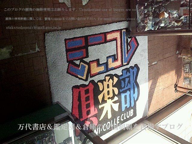 ミニコレ倶楽部富山本店12-12