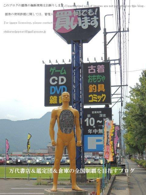 お宝一番福井越前店12-2
