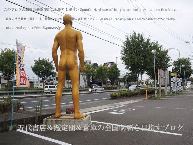 お宝一番福井越前店12-3